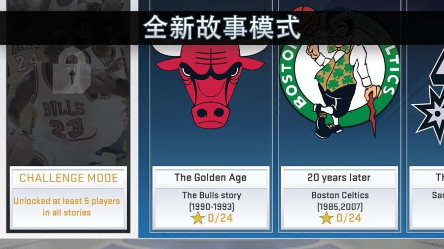 NBA 2K21 Mamba Forever最新免费破解版图片1
