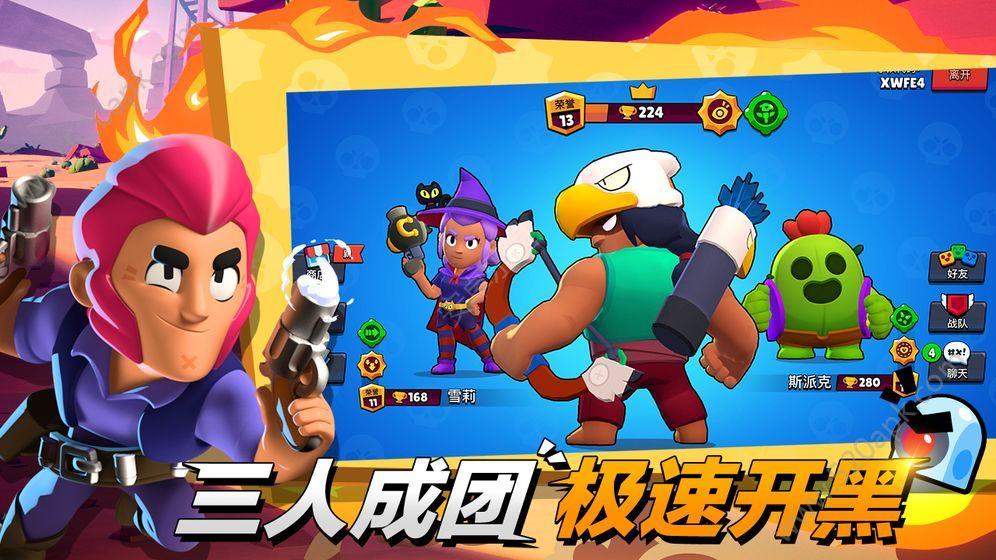 荒野乱斗星妙乐园游戏最新官网版图片1