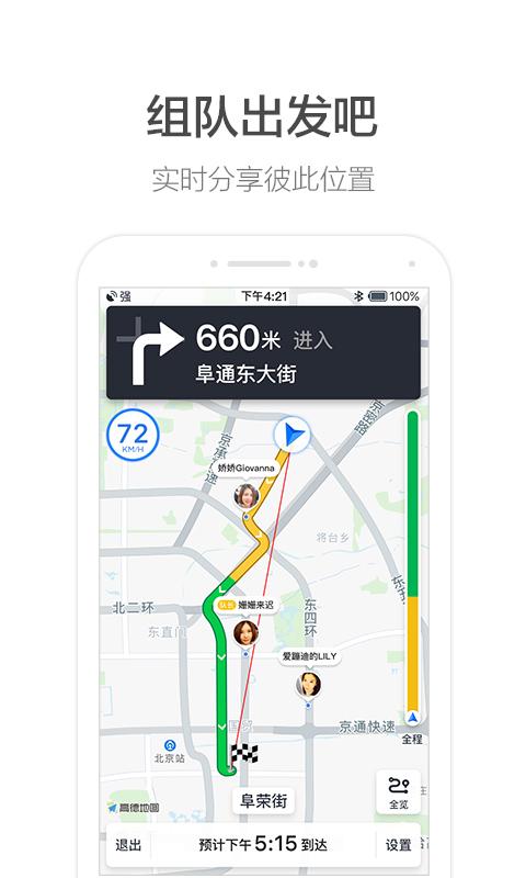 高德地图小团团红包版app图片1