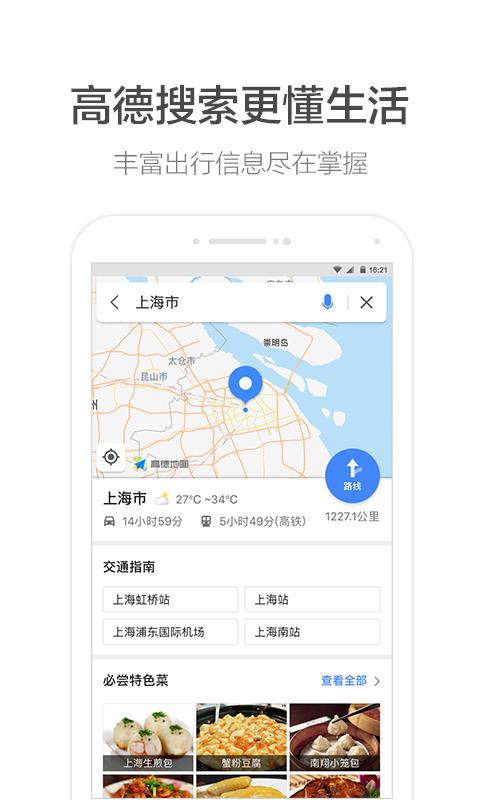 高德地图小团团红包版app图片2