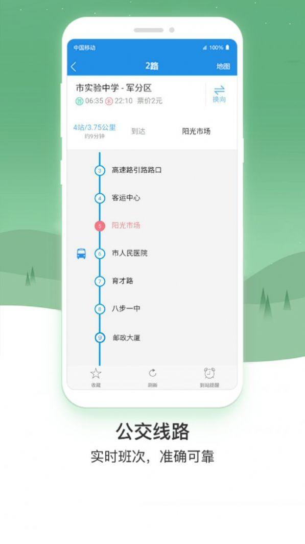 畅行贺州公交最新app官方版图片1