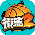 街篮2AND1联动版最新官网手游 v1.0.9