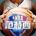 NBA范特西手游九游版 v10.0