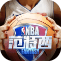 NBA范特西1.9.7手游官网安卓最新版下载 v10.0