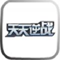 天天逆战2020手游下载官网版 v1.2.4