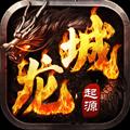 龙城风云起源游戏官网安卓版 v1.0