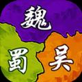 三国大作战手游官网下载安卓正版 v2.0.0