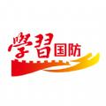 2020云南省国防知识竞赛官网注册登录平台网址下载 v1.0.1
