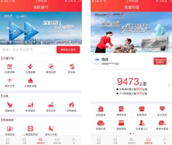 深圳航空ios版