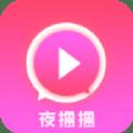 夜撸撸iPhone(iOS)版v2.4官方下载