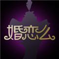 婚恋么iPhone(iOS)版v1.0官方免费下载