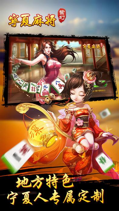 紫幻宁夏麻将ios版(iphone版)官方下载