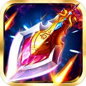 圣剑无敌手游苹果(iOS)版官方下载