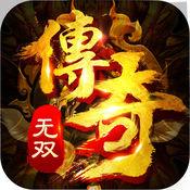 传奇无双苹果(iOS)版官方最新版免费下载