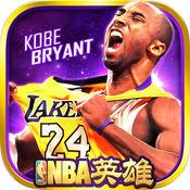 NBA英雄苹果(iOS)版官方官网版最新免费下载