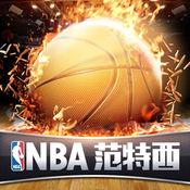 NBA范特西苹果(iOS)版官方官网版最新免费下载