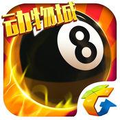 腾讯桌球苹果(iOS)版官方官网版最新免费下载