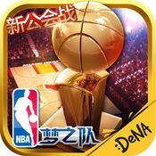 NBA梦之队苹果(iOS)版官方官网版最新免费下载