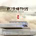 武清区本地app|武清区博物馆 v1.0