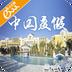 方便出行的app-中国度假 v1.3